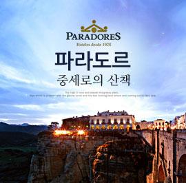 파라도르 중세로의 산책