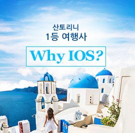 산토리니 1등 여행사 Why IOS?