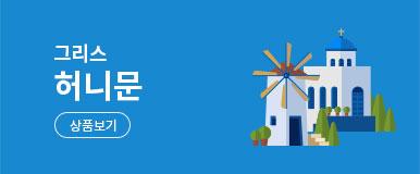 그리스 허니문 상품보기